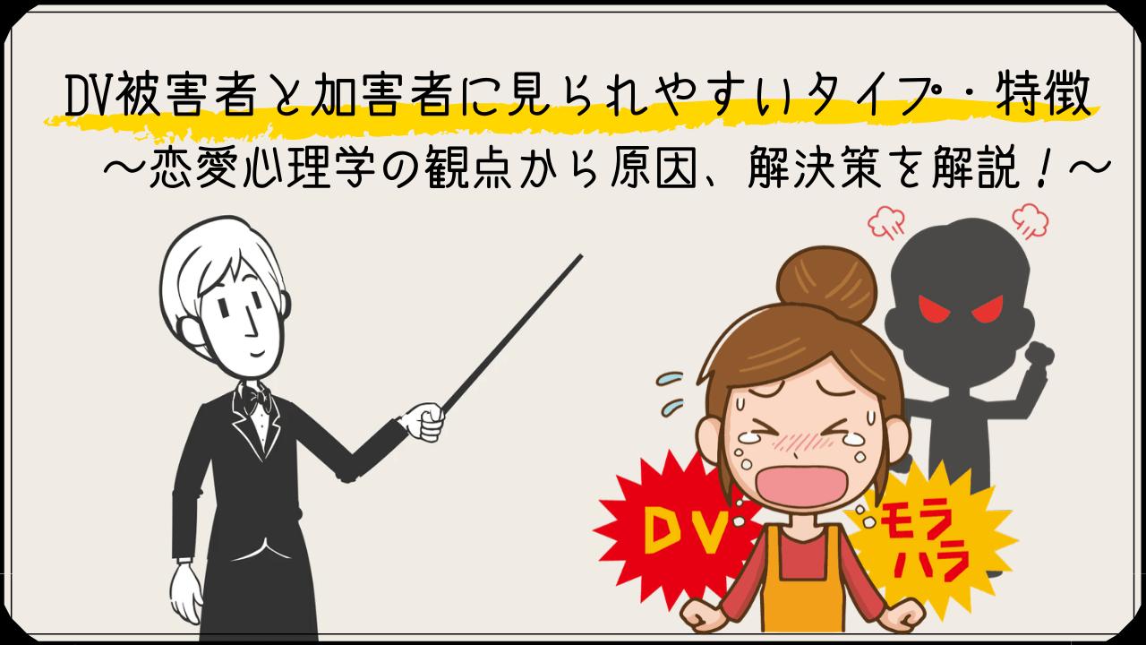 者 特徴 加害 Dv